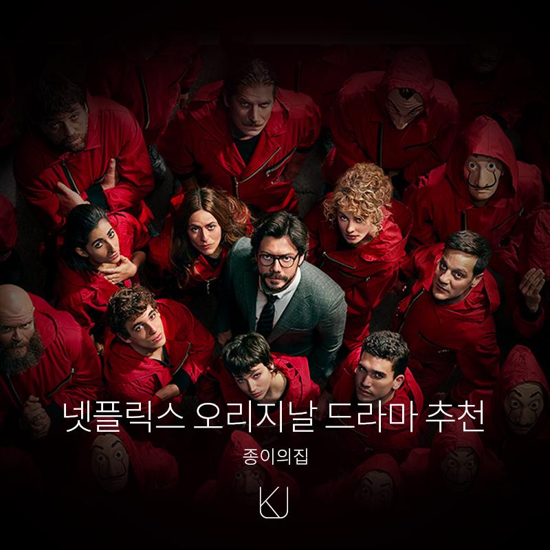 넷플릭스 범죄 드라마 추천