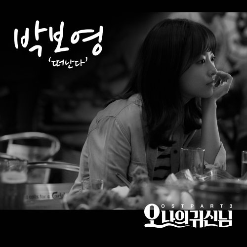 Park Bo-young – Leave Lyrics [English, Romanization]