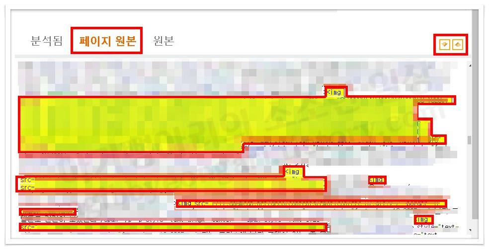 사이트최적화오류수정