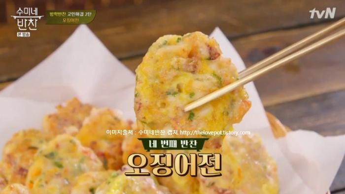 수미네반찬 소시지김치볶음 레시피 & 김수미 오징어전 만드는 법 - 방학반찬 만들기 61회 7월 31일 방송7
