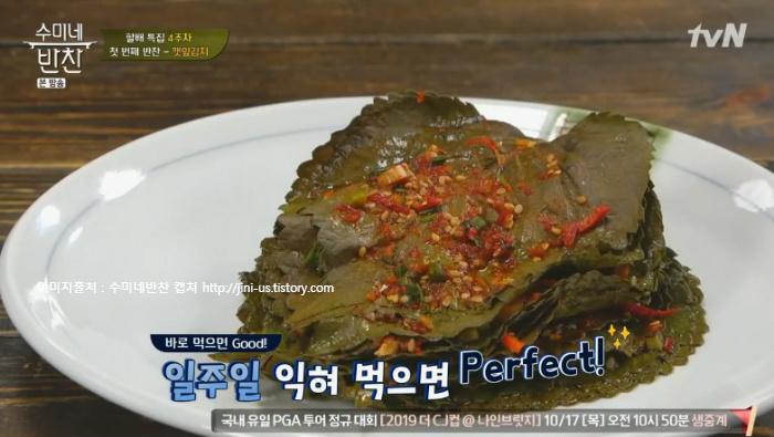 수미네반찬 김수미 깻잎김치 황금레시피