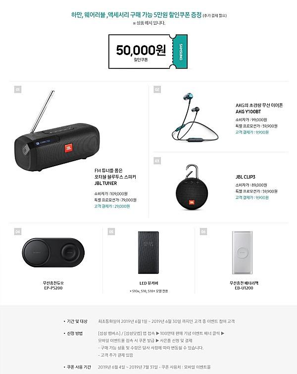 삼성전자 할인쿠폰