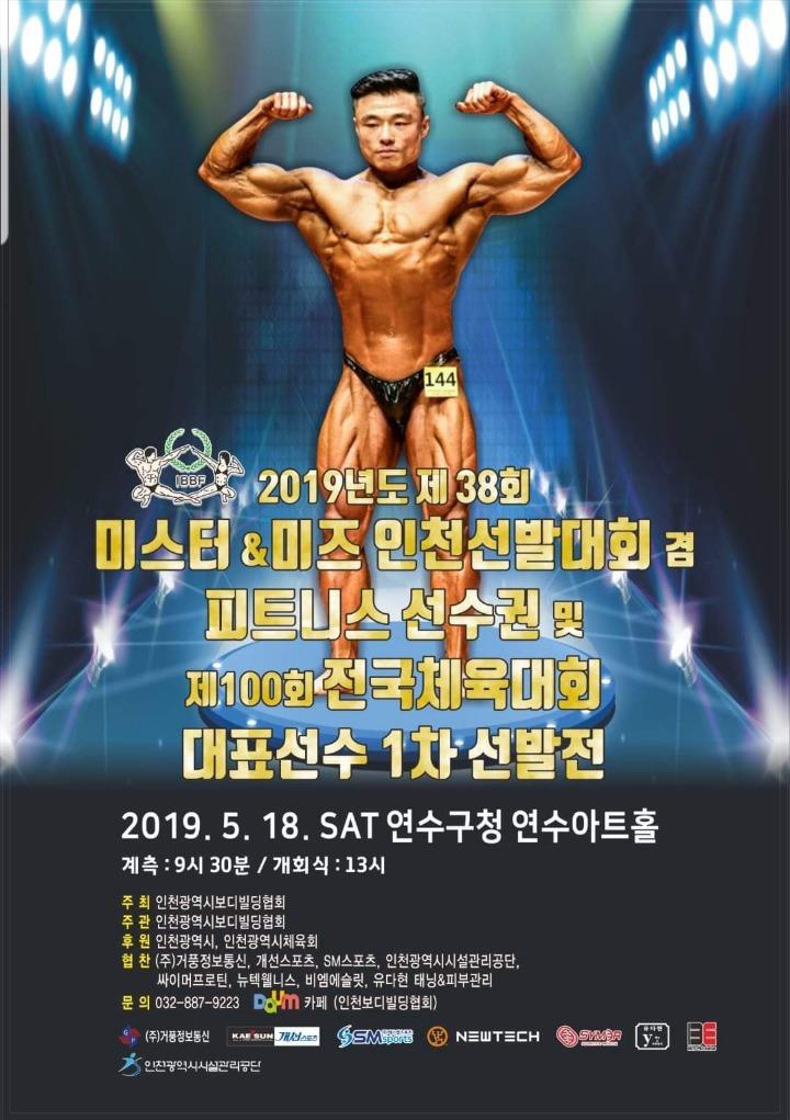 2019년 제38회 미스터&미즈 인천선발대회 겸 피트니스선수권 및