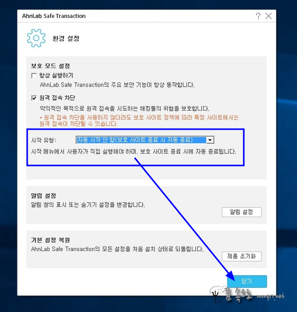 ahnlab safe transaction 자동 시작 안 함