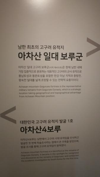 아차산 고구려유적전시관_9