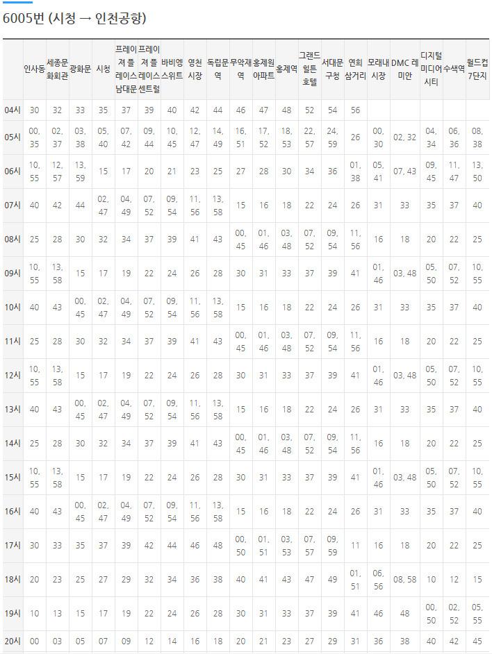 6005공항버스시간표