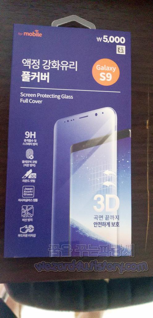 다이소 액정 강화유리 풀커버 갤럭시 S9 액정 보호 필름