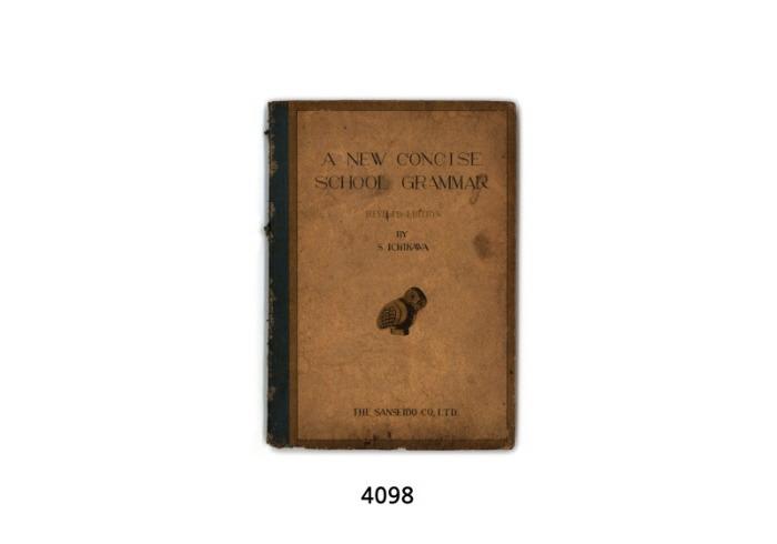 1935년 영어 교과서 역사 표지 A NEW CONCISE SCHOOL GRAMMAR