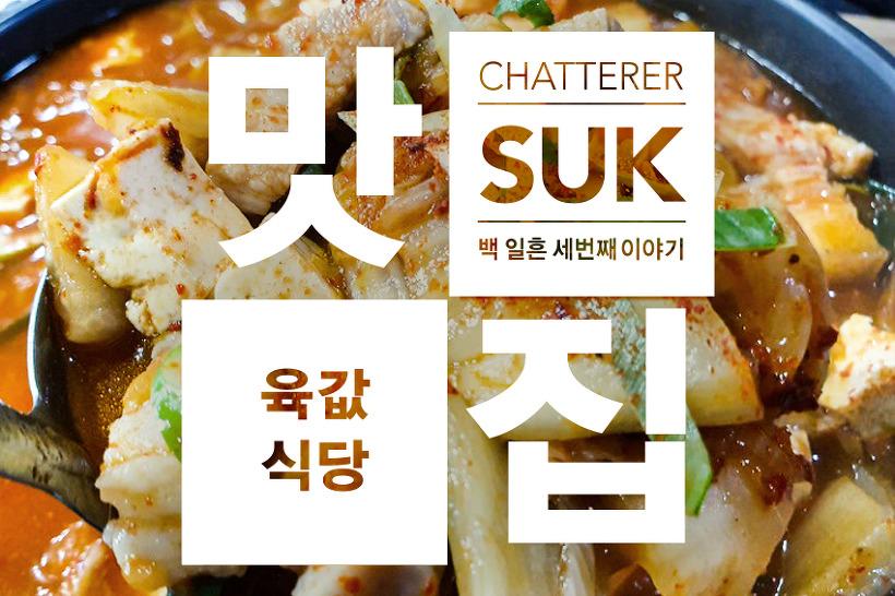 부천 육갑식당 - 1