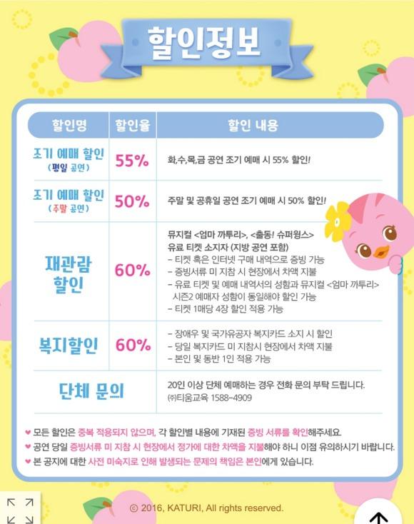[ 어린이 뮤지컬 예매 ] 엄마까투리 먹구렁이와 생일파티 용산아트홀 대극장 미르홀3