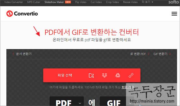 PDF to JPG, PNG, GIF 간단하게 변환하게 해 주는 사이트 소개