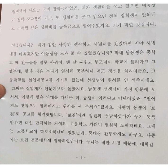 박찬호 의사쌤 tmt 8