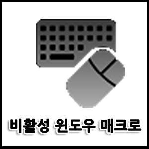 비활성 윈도우 매크로 프로그램