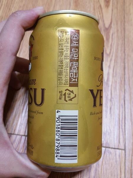 에비스 맥주