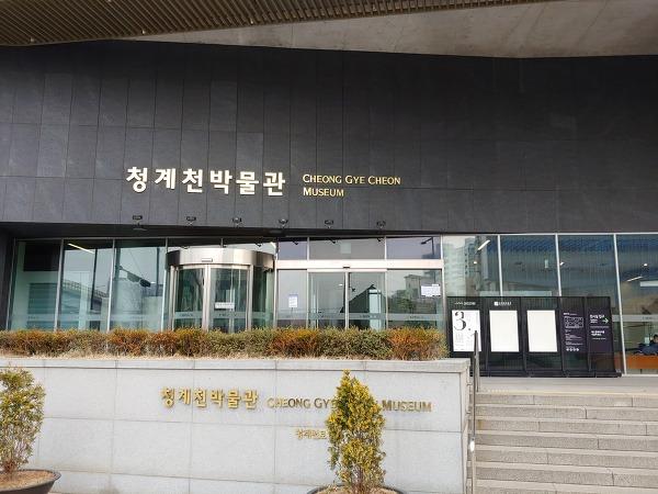 청계천박물관