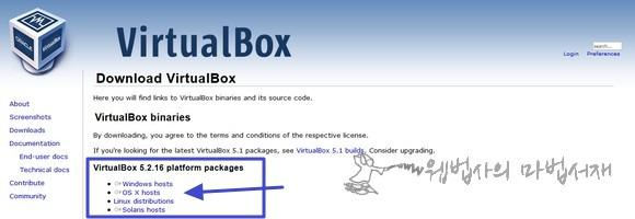버추얼박스(VirtualBox) 다운로드 페이지