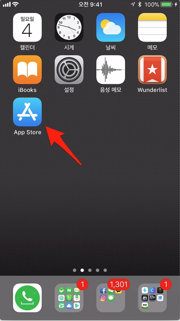App store 실행