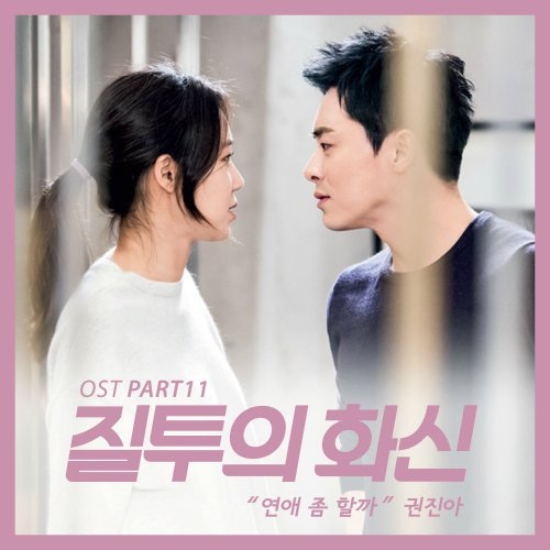 Kwon Jin Ah – Love Me Do (Jealousy Incanate OST Part 11) Lyrics [English, Romanization]