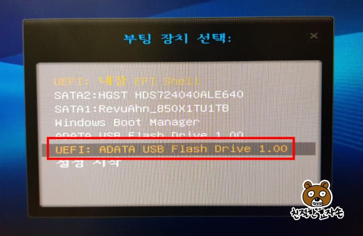 윈도우10 복구디스크를 USB에 굽기