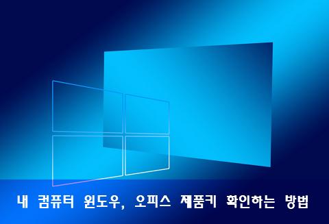 내 컴퓨터 윈도우, 오피스 제품키 확인