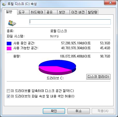 하드디스크 디스크정리 클릭