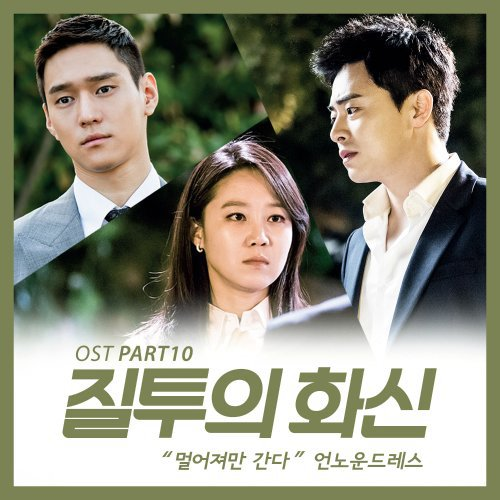 Unknown Dress – Far Away (Jealousy Incarnate OST Part 10) Lyrics [English, Romanization]