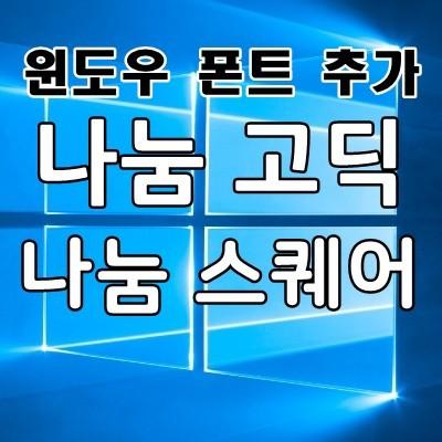 윈도우 폰트 추가