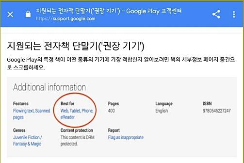 구글북스 이북 리더기
