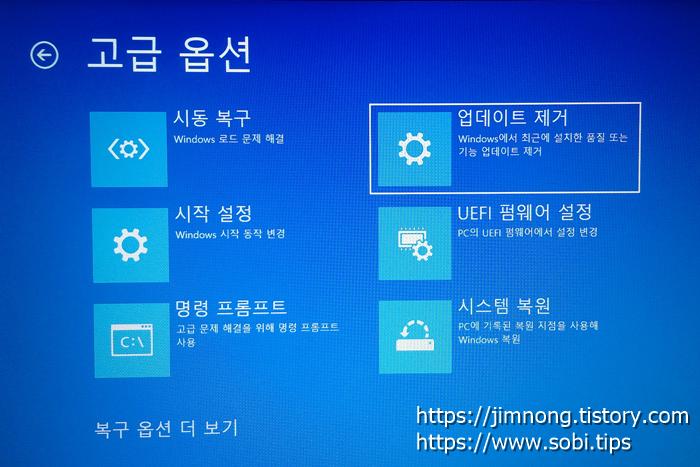 윈도우10 업데이트 제거