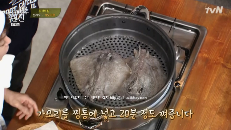 수미네반찬(추석차례음식)가오리찜 레시피 만드는법 - 김수미 전라도 가오리찜 만들기 67회 9월 11일 방송4