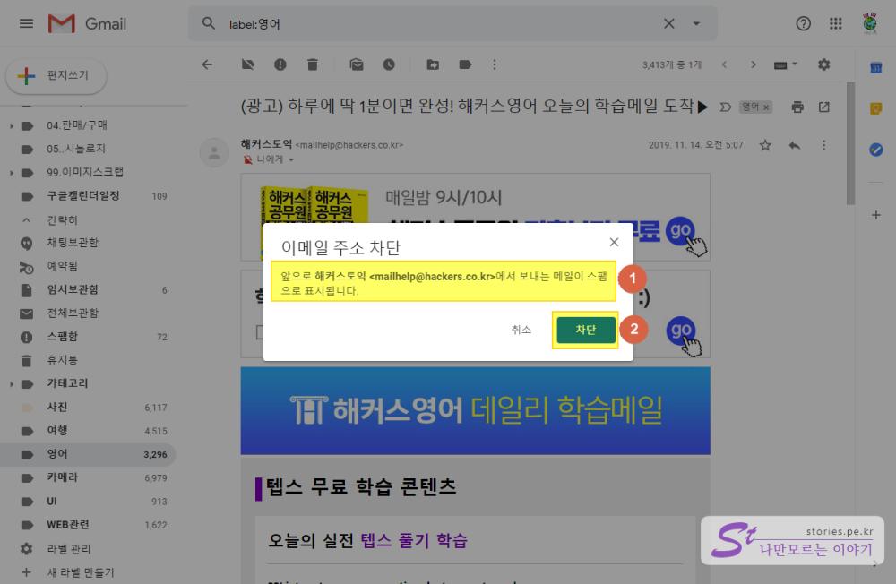 이메일 주소 차단