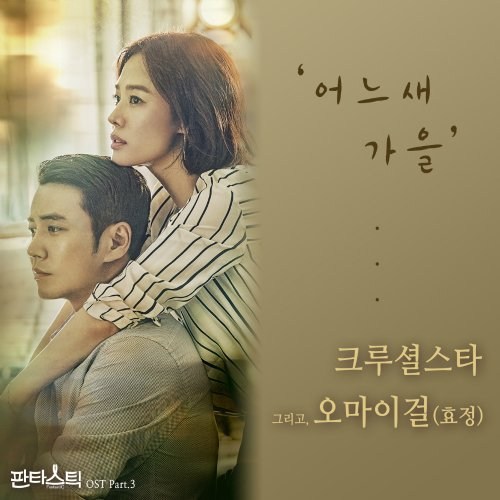Crucial Star, Hyo Jung – When Autumn Comes (Fantastic OST Part 3) Lyrics [English, Romanization]