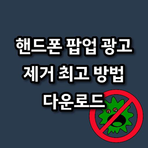 핸드폰 팝업 광고 없애기/차단/제거