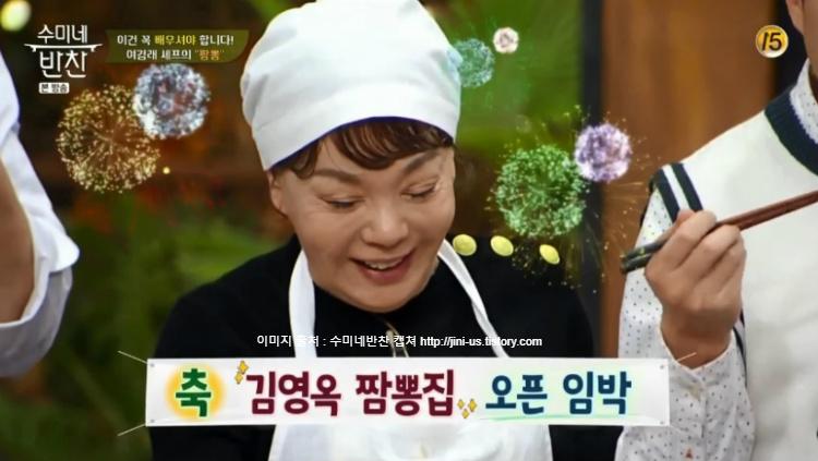 수미네반찬 38회 수미쌤도 배우는 여경래 셰프의 홍합 짬뽕 레시피 대공개! 2월 20일 방송2
