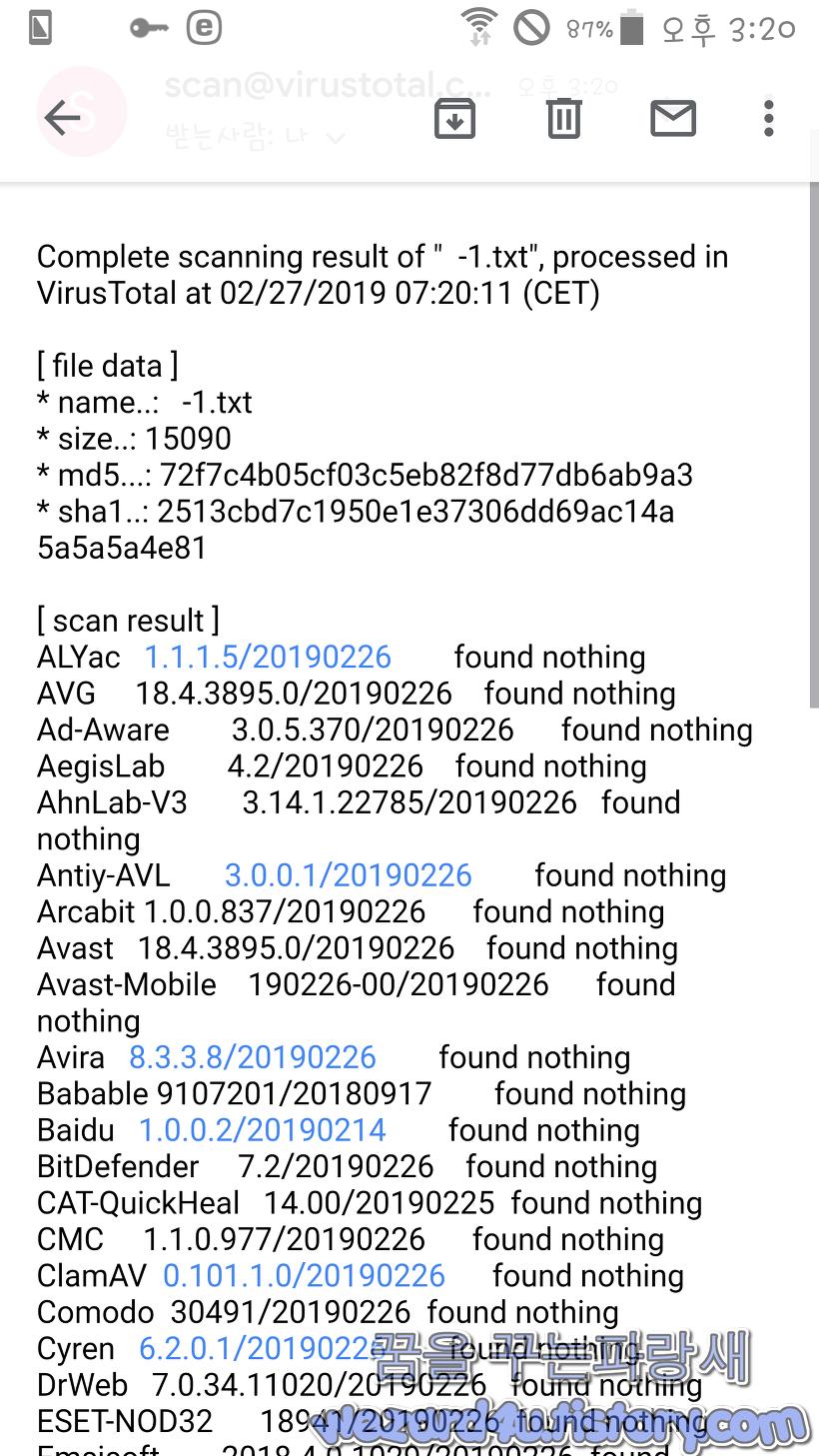 VirusTotal(바이러스토탈)을 사용하여 이메일 첨부 파일 검사 방법