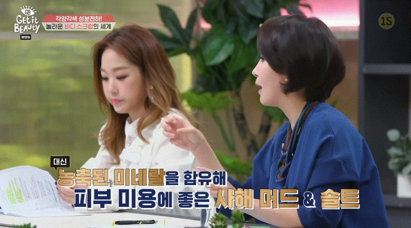 더욱 치열했던 겟잇뷰티 뷰라벨 선정 '바디스크럽 TOP 2' [알바보타니카] 사해 머드 사해 솔트 사해 소금