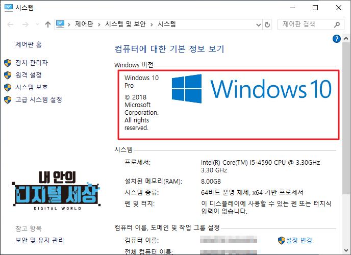 윈도우 버전 확인