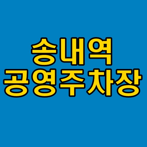 송내역 공영주차장