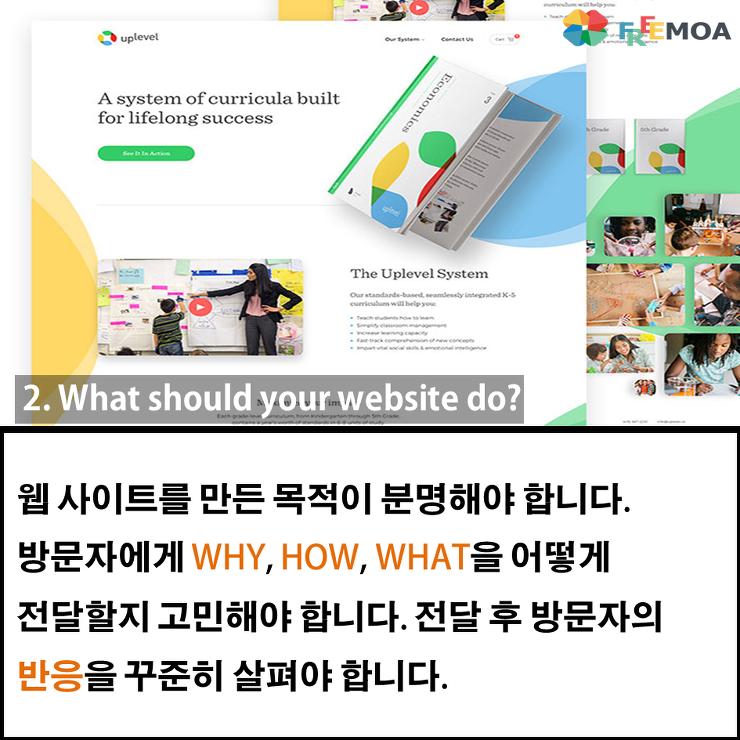웹사이트의 목적