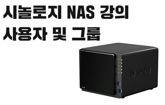 시놀로지,나스,nas,인터넷,컴퓨터,시놀로지세팅,DS916,시놀로지공유폴더,reddreams