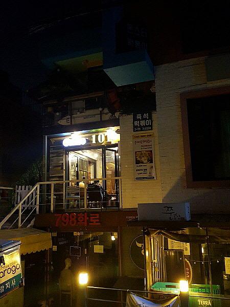 서울 24시간 카페 커피101