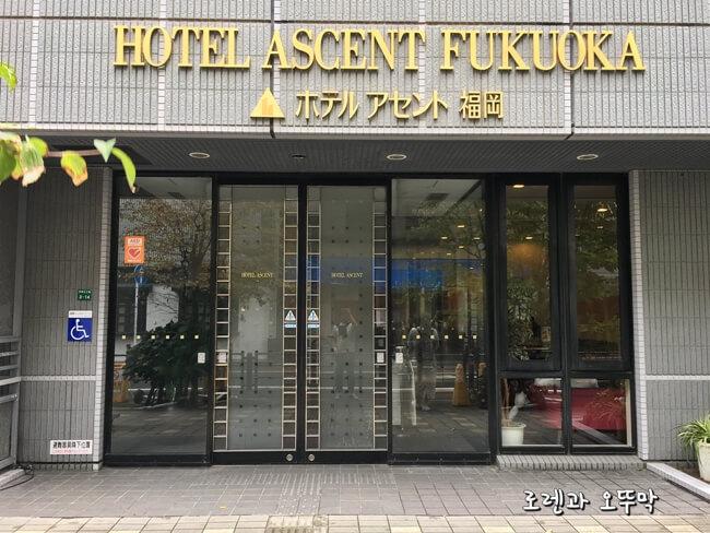 hotel ascent fukuoka#1