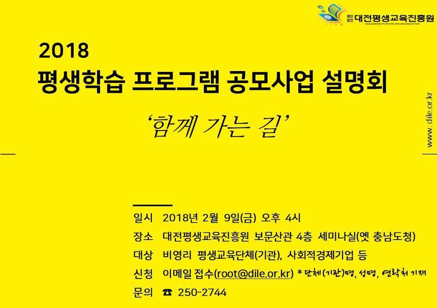 2018 평생학습 프로그램 공모사업 설명회 개최