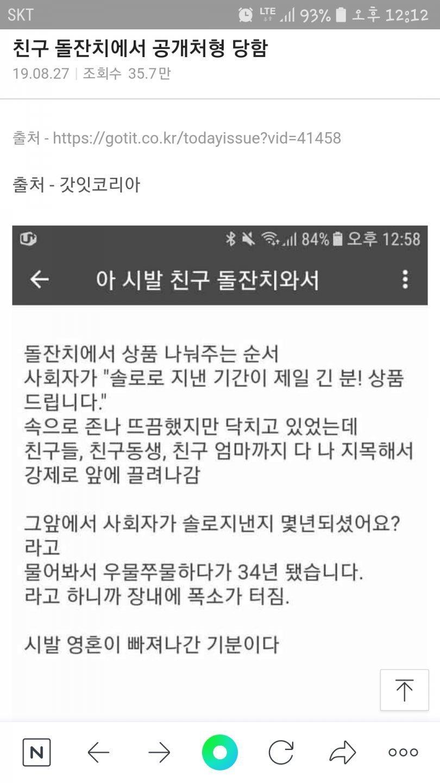 친구 돌잔치 공개처형
