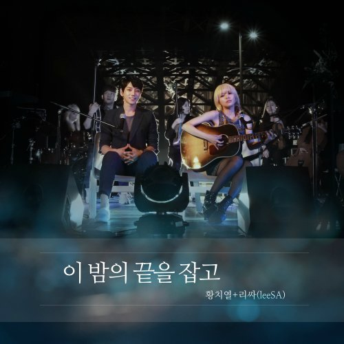 Hwang Chi Yeul, leeSA – Holding The End Of This Night Lyrics [English, Romanization]