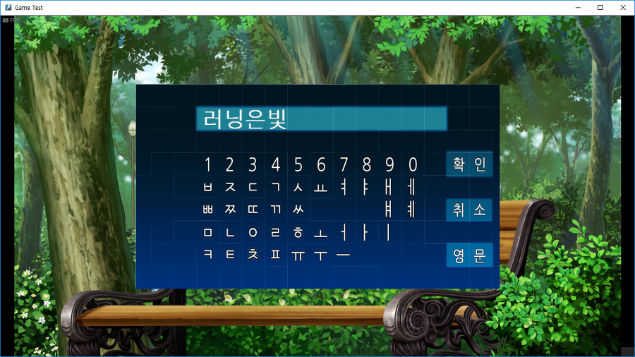 Korean Text Input - Visual Novel Maker :: Biud436's RPG