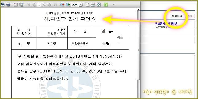 방송통신대 합격 확인원 발급