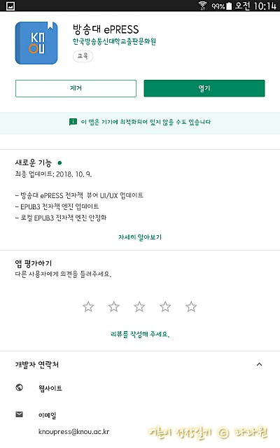 방송대 epress 어플