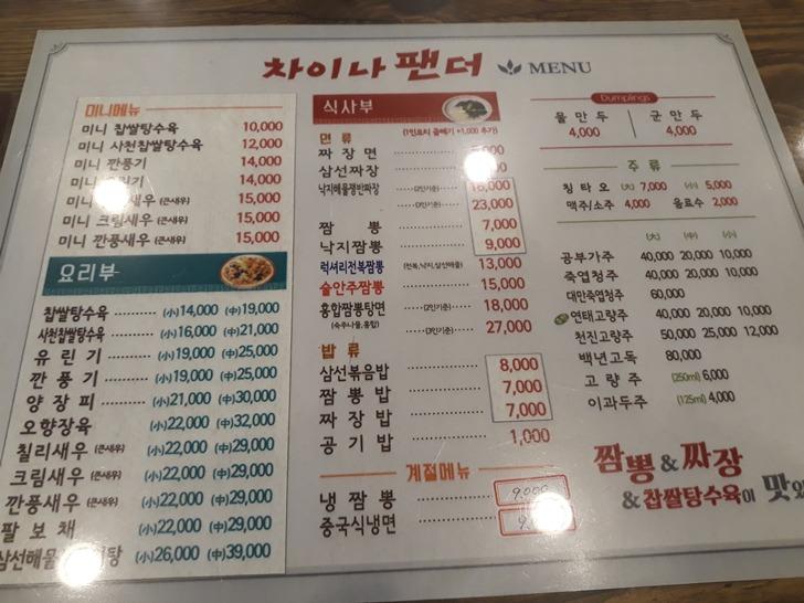 [동탄맛집]차이나팬더 - 가성비 좋은 짜장 짬뽕 맛집