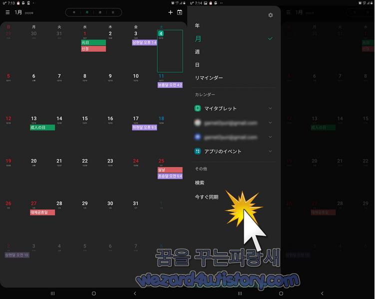 갤럭시 스마트폰, 삼성 태블릿 달력 일본 공휴일 설정 방법(2)